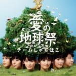 『愛の地球祭』