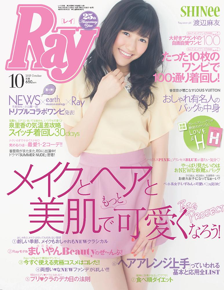 まゆゆ、女性ファッション誌\u201cRay\u201dで初表紙!中ページで3変化も!