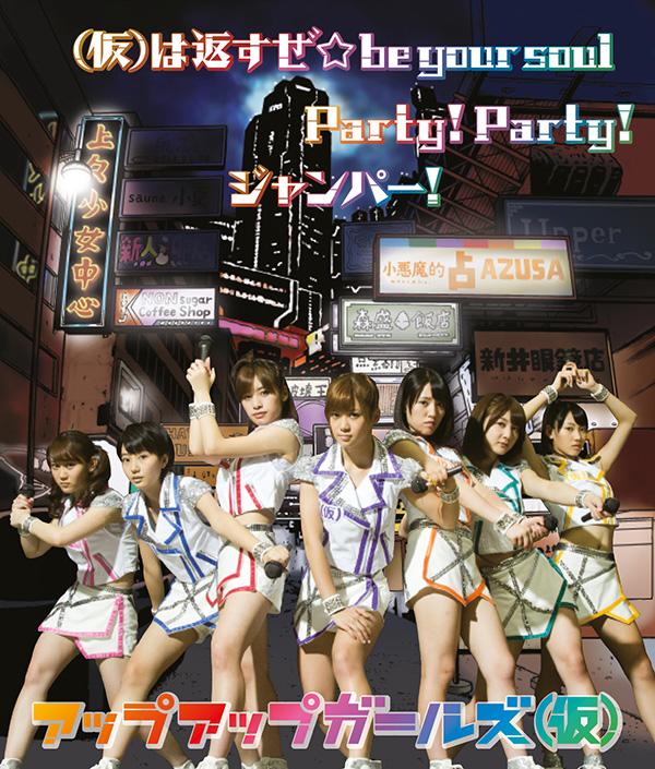 「(仮)は返すぜ☆be your soul/Party!Party!/ジャンパー!」