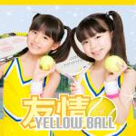 聖☆ボナプロ学園 テニス部~友情☆Yellow ball