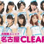 2014名古屋CLEAR'S-アー写_10P-S