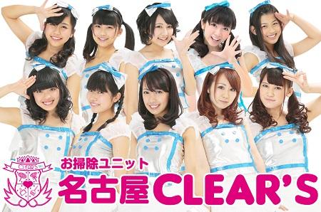 お掃除ユニット 名古屋CLEAR'S