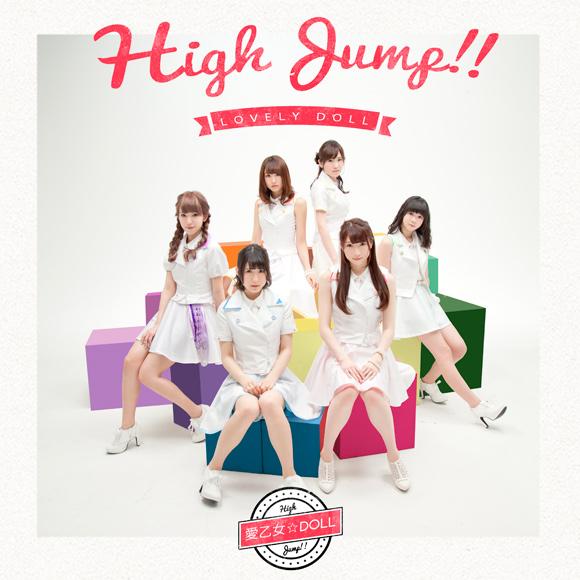 「High Jump!!」