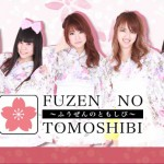 FUZEN-NO-TOMOSHIBI(from Peace Love)