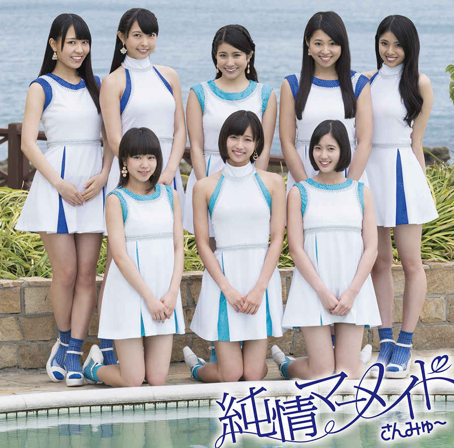 New Single「純情マーメイド」