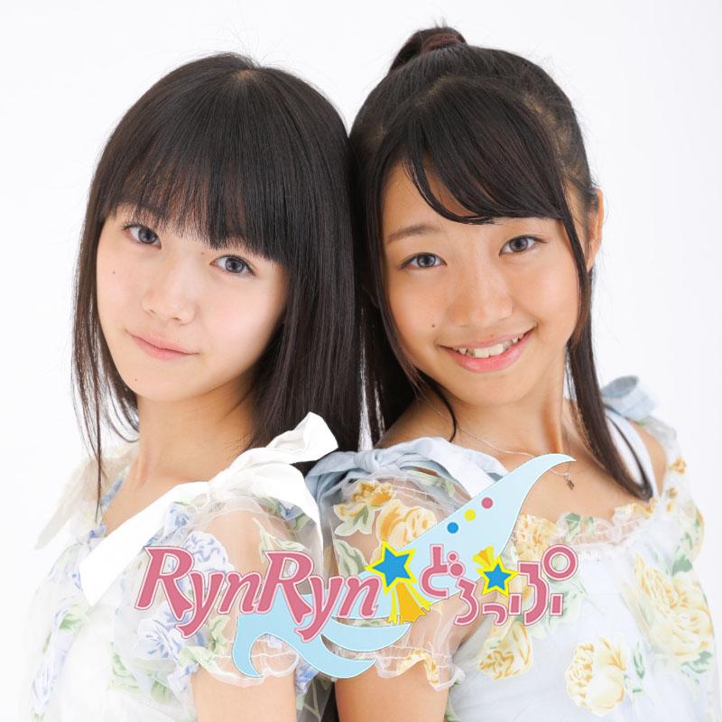 RynRyn☆ミどろっぷ