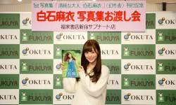 乃木坂46、白石麻衣がグループ初のソロ写真集発売!