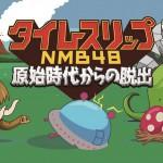 NMB48が謎解きゲームとコラボ 小谷里歩、矢倉楓子、吉田朱里、渡辺美優紀の公開ニコニコ生放送も決定