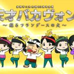 チームしゃちほこ、NEWシングルは国民的アニメソング「天才バカボン」!