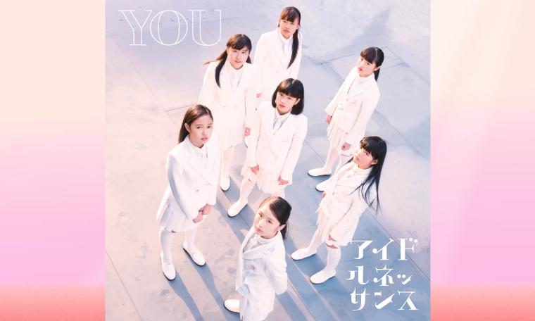 アイドルネッサンス  3月24日発売「YOU」ジャケット写真&ミュージックビデオ ティザー映像公開!!  新曲発売記念リリースイベント情報も公開