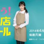 渡辺麻友がドラマ「戦う!書店ガール」主題歌決定!