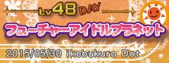 2015年5月30日fipLv48d[1]