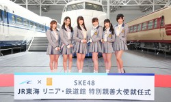 SKE48 名古屋リニア・鉄道館 特別親善大使に就任
