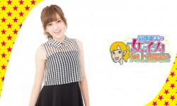 新番組「菊地亜美の女子力向上委員会」4月11日(土)よりスタート