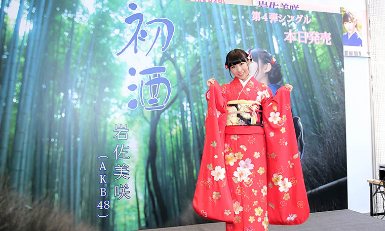 AKB48岩佐美咲、新曲「初酒」発売記念イベントに稲川淳二がサプライズ出演!