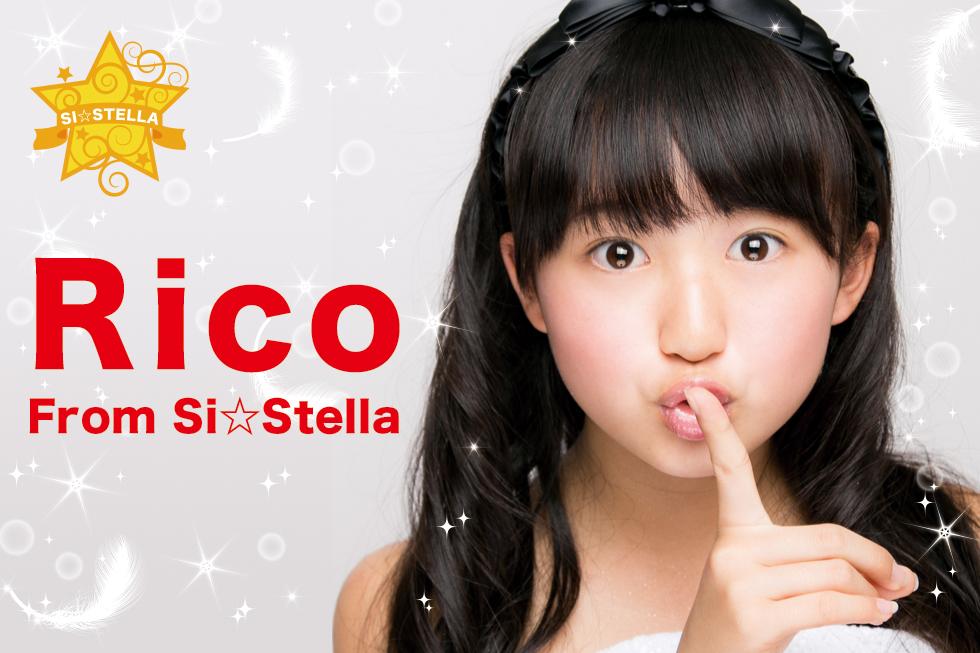 櫻井理子(Si☆Stella)