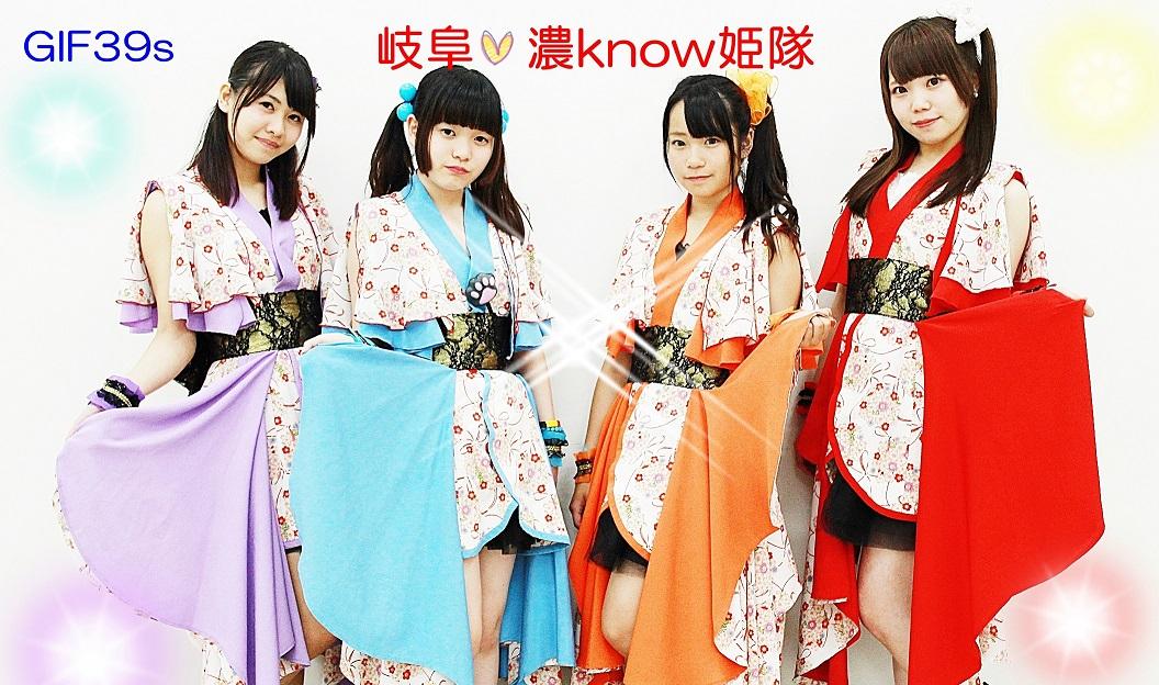 岐阜 濃Know姫隊