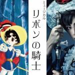 乃木坂46、生田絵梨花ミュージカル「リボンの騎士」の主人公・サファイアに大抜擢!