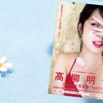 SKE48 高柳明音ファースト写真集『ちゅり』の撮影秘蔵ダイジェスト映像が公開された!