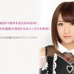 AKB48・42ndシングル発売決定、高橋みなみのラストシングル
