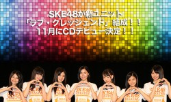 SKE48が新ユニット「ラブ・クレッシェンド」結成!! 11月にCDデビュー決定!!