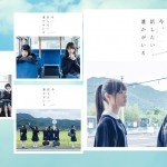 乃木坂46 13thシングル「今、話したい誰かがいる」ジャケット写真が初公開!