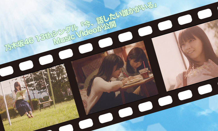乃木坂46 13thシングル「今、話したい誰かがいる」Music Videoが公開