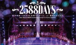 11月25日発売が予定される「松井玲奈・SKE48卒業コンサートin豊田スタジア ム~2588DAYS~」DVD & Blu-ray。リリースに先駆けてダイジェスト映像が公開 された!