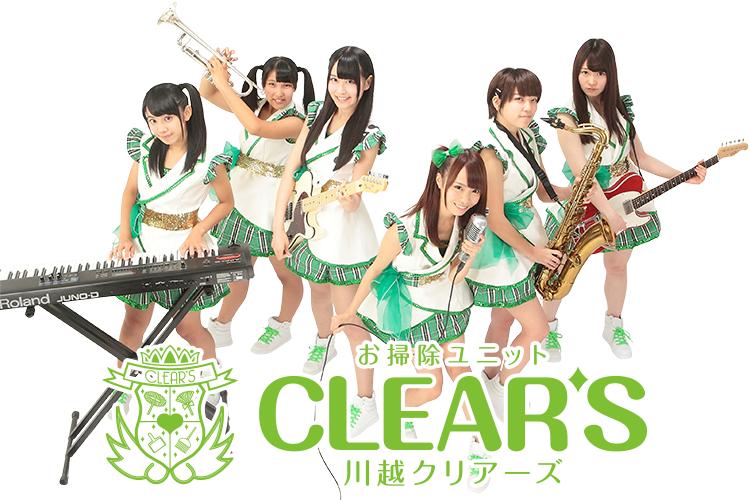 川越CLEAR'S
