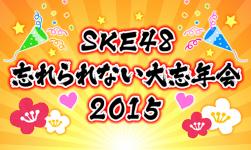 SKE48 大晦日に「カウントダウン公演2015-2016」開催!