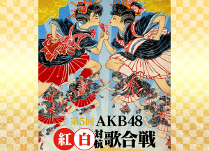 第5回AKB48紅白対抗歌合戦 DVD & Blu-rayのジャケット写真が公開された!