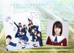 乃木坂46、乃木坂駅発車メロディーに決定!生田絵梨花がピアノでレコーディング!!!