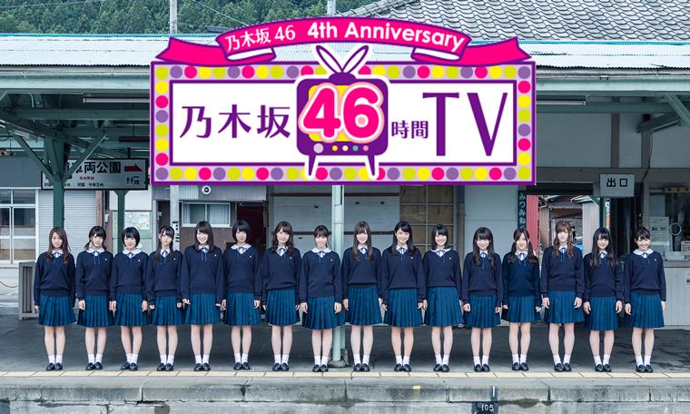 乃木坂46、4th Anniversaryは46時間連続配信決定!