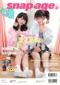 5月28日(土)発売「snap age vol.01」H4 (1) (1)