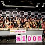 アイドル倶楽部100回記念