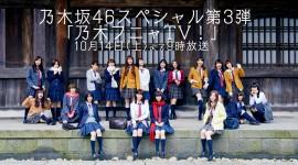 20171014AbemaTV_nogizaka46