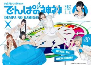 20180321発売「でんぱの神神-神BOXビリテン」商品ジャケット写真