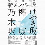 sakamichi_B2_0529_ol