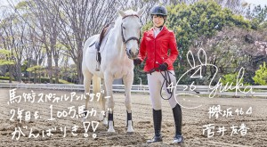 special_sugai_2year0523