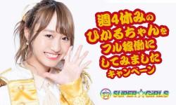 37711_hikaru[1]