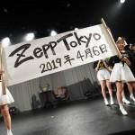 【はちロケ】Zepp発表