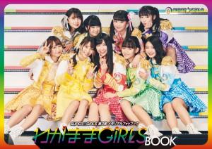 47751_RGBSUPER☆GiRLS[1]