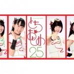 とちおとめ25(1)