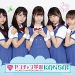 A5よこ_表面_YCG_KANSAI