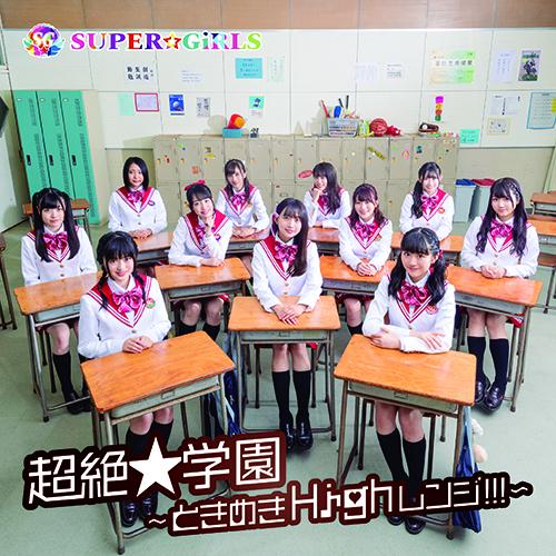 『超絶★学園~ときめきHighレンジ!!!~』
