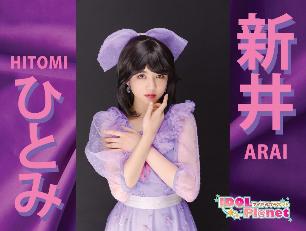 araihitomi-01