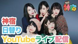 Kamiyado_Youtubeライブサムネ