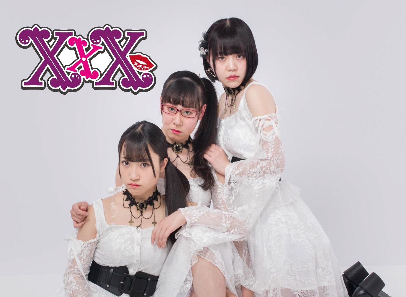 XXX(ちゅちゅちゅ)