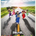 95121_mameshiba_rerestart_road_poster[1]
