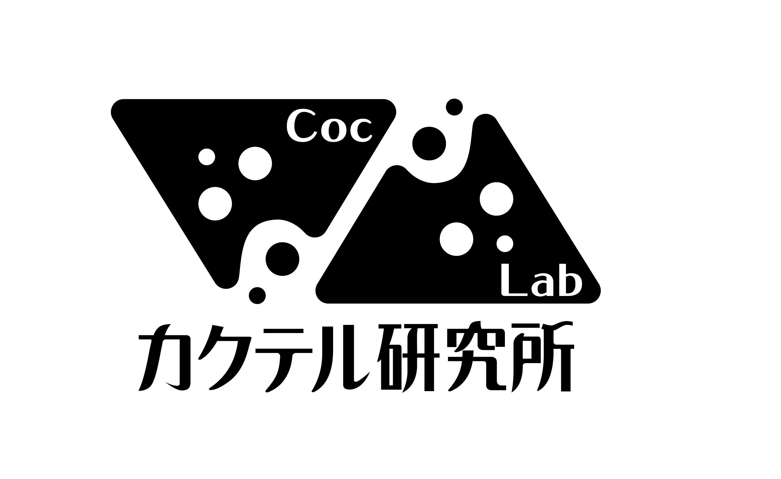 カクテル研究所